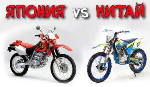 Китайский или японский эндуро? Выбор мотоцикла с разбивкой по цене
