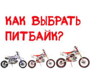 Детские мотоциклы на бензине. Обзор миникросс и питбайков