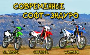 Yamaha WR250R, Kawasaki KLX250S и Honda CRF250L - софт эндуро 21 века