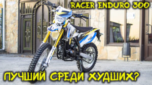 Обзор эндуро мотоцикла Racer Enduro 300 RC300-GY8A