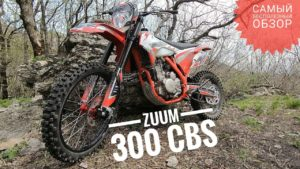 ZUUM 300CBS. Обзор на эндуро мотоцикл и двигатель ZS174MN-3 (ВИДЕО)