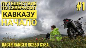 Racer Ranger RC250 GY8A. Первые впечатления и первое путешествие