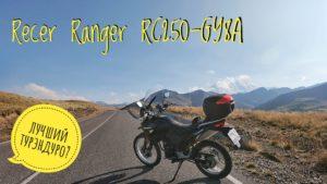 Racer Ranger RC250-GY8A | Тест-обзор туристического эндуро мотоцикла