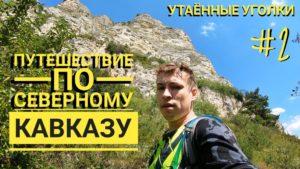 Мотопутешествие по Кавказу. Кисловодск - Монахова пещера - Березовая балка
