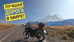 Путешествие на мотоцикле к Эльбрусу. Трасса Кисловодск - Джилы-су