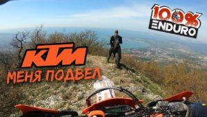 100%Enduro. Боевое крещение KTM 250 EXC-F